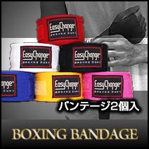 ボクシングバンテージ EasyChange
