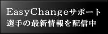 EasyChangeピックアップ動画
