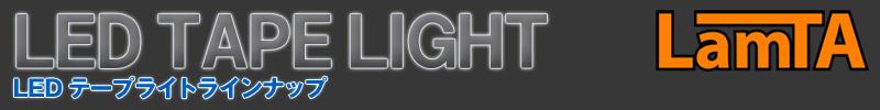 LEDテープライトラインナップ