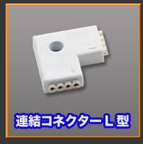 コネクターL型