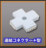 コネクター+型