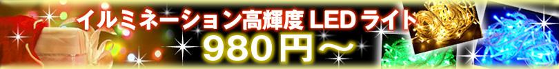 ★イルミネーションLEDライト980円〜★