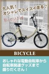 お出かけしよ!オシャレな自転車たくさん!