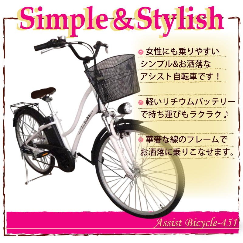 Assist Bicycle-451