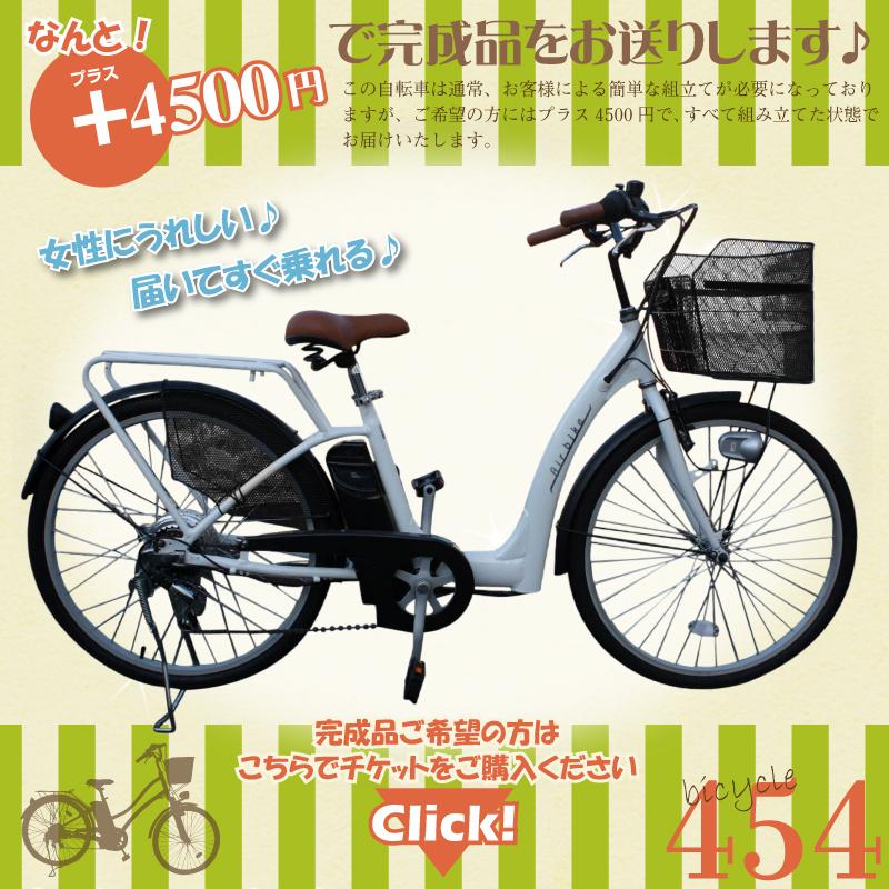 ... 自転車・電動アシスト自転車