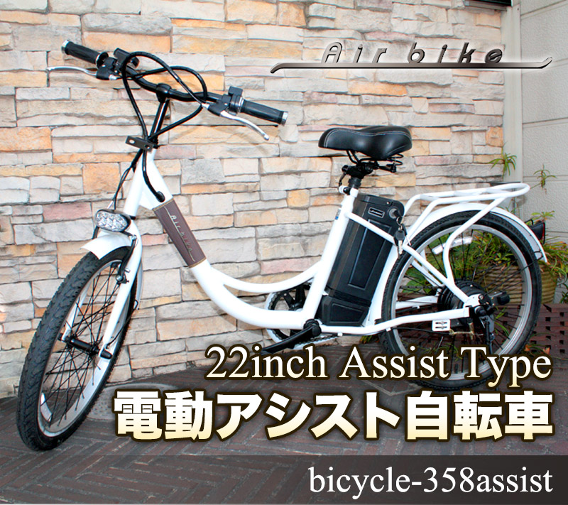 22inch Assist Type 電動アシスト自転車 bicycle-358assist