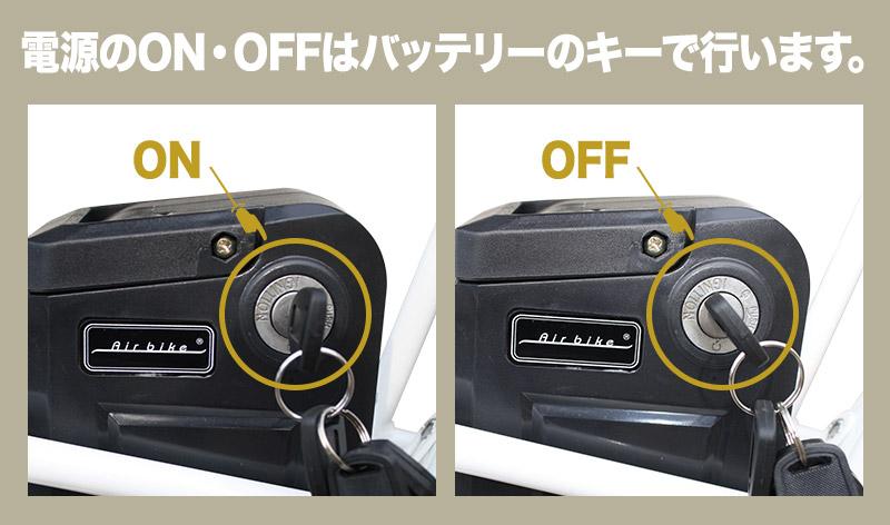 電源のON・OFFはバッテリーのキーで行います。
